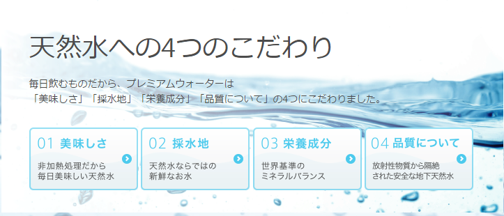 premium_water